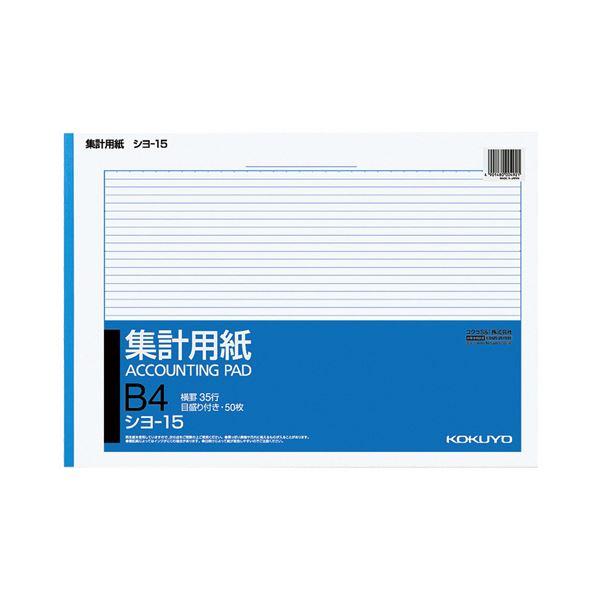 (まとめ)コクヨ 集計用紙 B4ヨコ 目盛付き35行 50枚 シヨ-15 1セット(10冊)【×2セット】
