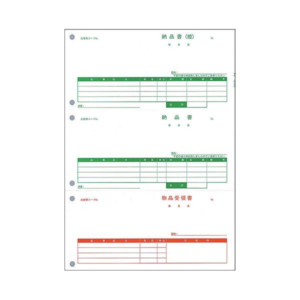 (まとめ)PC パソコン A 納品書(控・納・受) PA1302F 1箱(500枚)【×3セット】