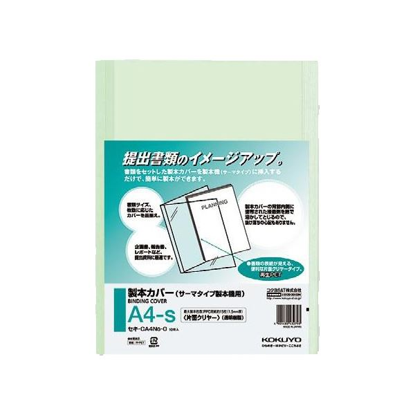 コクヨ 製本カバー 片面クリヤーA4タテ 緑 1.5mm厚 セキ-CA4NG-0 1セット(100冊:10冊×10パック)