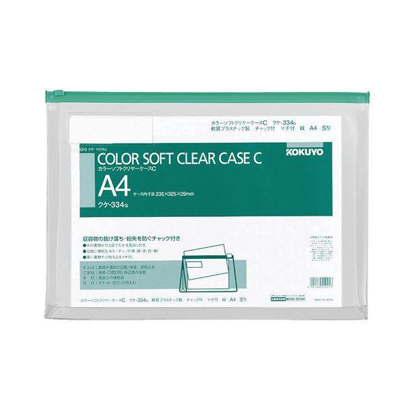(まとめ) コクヨ カラーソフトクリヤーケースCA4ヨコ 緑 チャック付き マチあり クケ-334G 1枚 【×30セット】