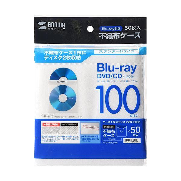 (まとめ) ブルーレイディスク対応不織布ケース ホワイト FCD-FNBD50W 1パック(50枚) 【×10セット】 白 青