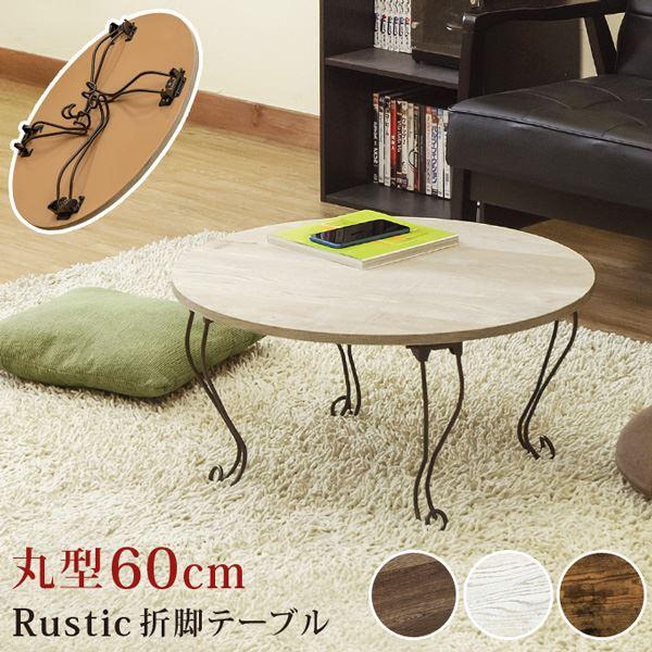 Rustic 折れ脚テーブル 机 丸型 (円形 ラウンド) 60cm幅 アンティーク レトロ ヴィンテージ ホワイト(AWH) 白