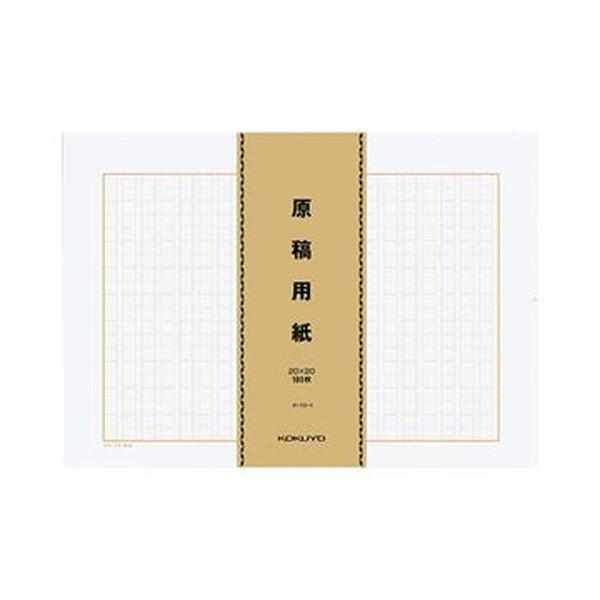 (まとめ)コクヨ 原稿用紙(バラ)B4特判縦書き(20×20)茶罫 100枚束 ケ-10-1 1パック(500枚)【×5セット】