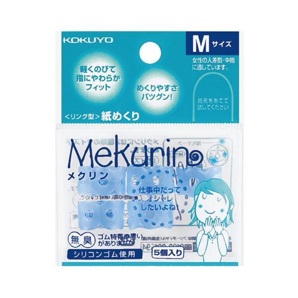 (まとめ) コクヨ リング型紙めくり(メクリン) M透明ブルー メク-21TB 1パック(5個) 【×50セット】 青