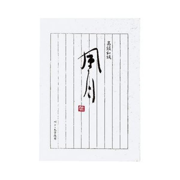 (まとめ)コクヨ 決定版便箋 風月 セミB5縦罫10行 和紙 30枚 ヒ-327 1セット(5冊)【×5セット】