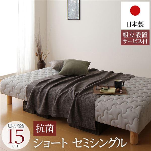 セミシングルベッド 脚付きマットレス 国産 日本製 一体型 ポケットコイル 竹炭抗菌 清潔 ・防臭仕様 ショート丈 短い セミシングル 脚15cm 組立設置サービス付き
