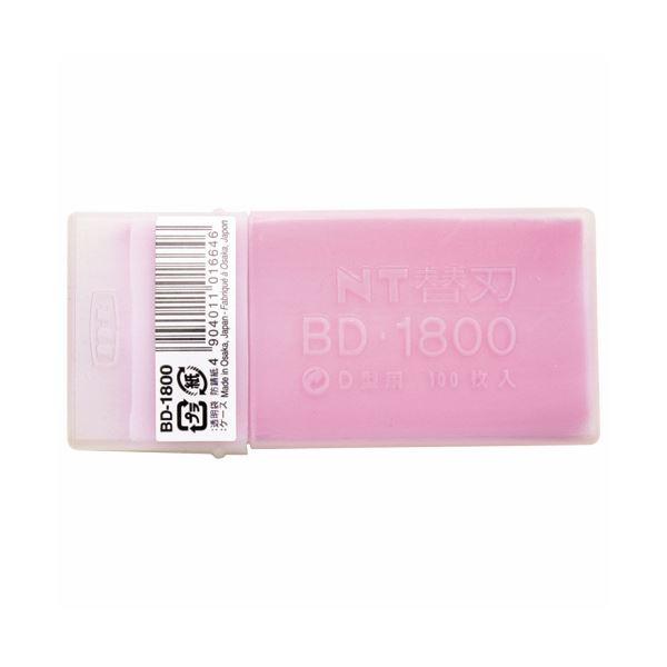 (まとめ) NTカッター デザインカッター用替刃BD-1800 1パック(100枚) 【×10セット】