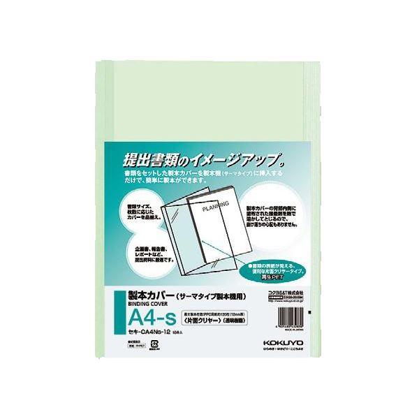 コクヨ 製本カバー 片面クリヤーA4タテ 緑 12mm厚 セキ-CA4NG-12 1セット(100冊:10冊×10パック)