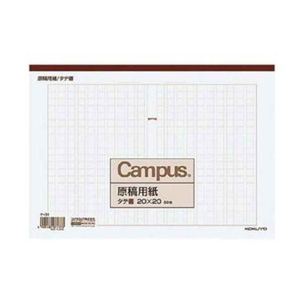 (まとめ)コクヨ 原稿用紙 B5縦書き(20×20)茶罫 50枚 ケ-31 1セット(10冊)【×5セット】