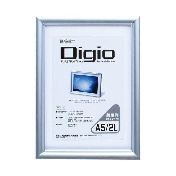 デジタルプリントフレーム A5/2L判兼用 【×10セット】