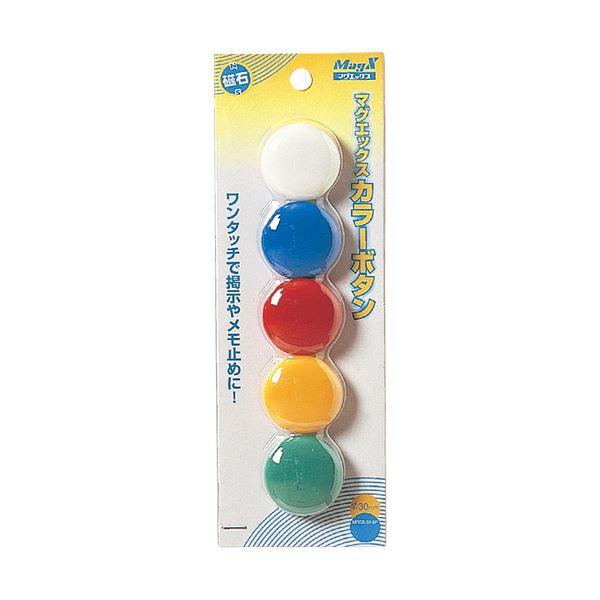 (まとめ) マグエックス カラーボタン 直径30×高さ10mm 色込み MFCB-30-5P-C 1箱(5個:各色1個) 【×50セット】