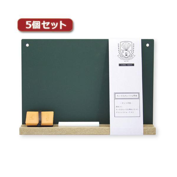 5個セット 日本理化学工業 もっとちいさな黒板 A5 緑 SB-M-GRX5