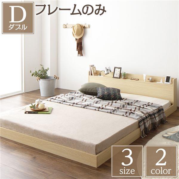 ダブルベッド 単品 ベッド 低床 ロータイプ 低い すのこ 蒸れにくく 通気性が良い 木製 宮付き (置き台 ヘッドボード 棚付き) 棚付き (置き台 置き場付き) コンセント付き シンプル モダン ナチュラル ダブル ベッドフレームのみ