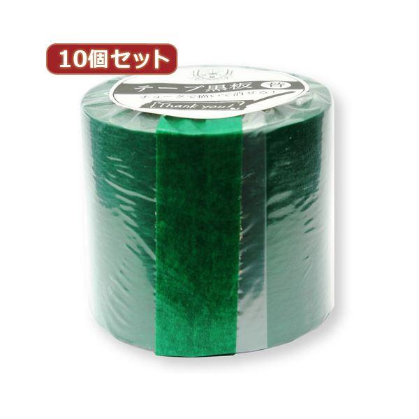 10個セット 日本理化学工業 テープ黒板替テープ 50ミリ幅 緑 STRE-50-GRX10