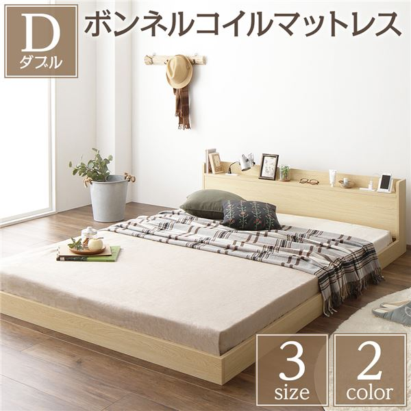 ダブルベッド ベッド 低床 ロータイプ 低い すのこ 蒸れにくく 通気性が良い 木製 宮付き (置き台 ヘッドボード 棚付き) 棚付き (置き台 置き場付き) コンセント付き シンプル モダン ナチュラル ダブル ボンネルコイルマットレス付き セット