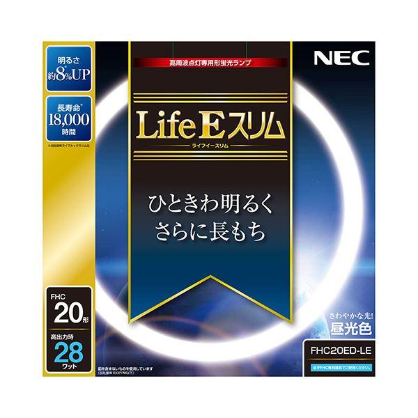さわやかな光 最新 ひときわ明るく長もち まとめ NEC 高周波点灯専用蛍光ランプLifeEスリム ×10セット お値打ち価格で FHC20ED-LE 20形 1個 昼光色