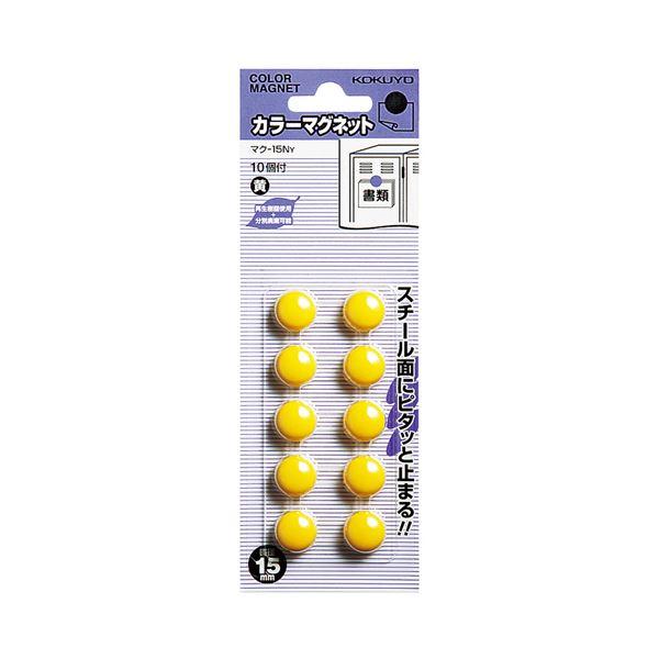 (まとめ)コクヨ カラーマグネット φ15×6mm黄 マク-15NY 1セット(100個:10個×10パック)【×5セット】
