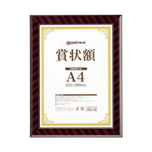 (まとめ)スマートバリュー 賞状額(金ラック)A4 B683J-A4【×30セット】