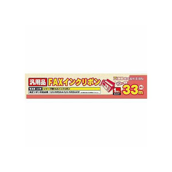(まとめ) UX-NR5A4対応インクリボン汎用品 33m FXS33SH-1 1本 【×30セット】