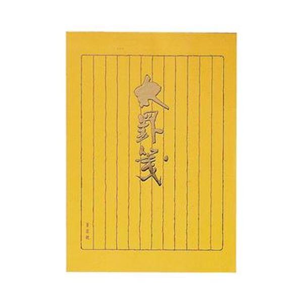 (まとめ)コクヨ 決定版便箋 太罫箋 セミB5縦罫12行 和紙 40枚 ヒ-323 1セット(10冊)【×5セット】