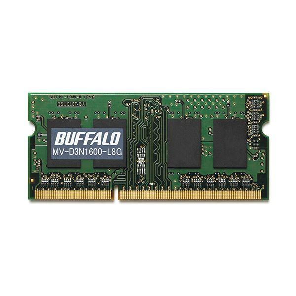 バッファロー 法人向けPC パソコン 3L-12800 DDR3L 1600MHz 204Pin SDRAM S.O.DIMM 8GB MV-D3N1600-L8G1枚