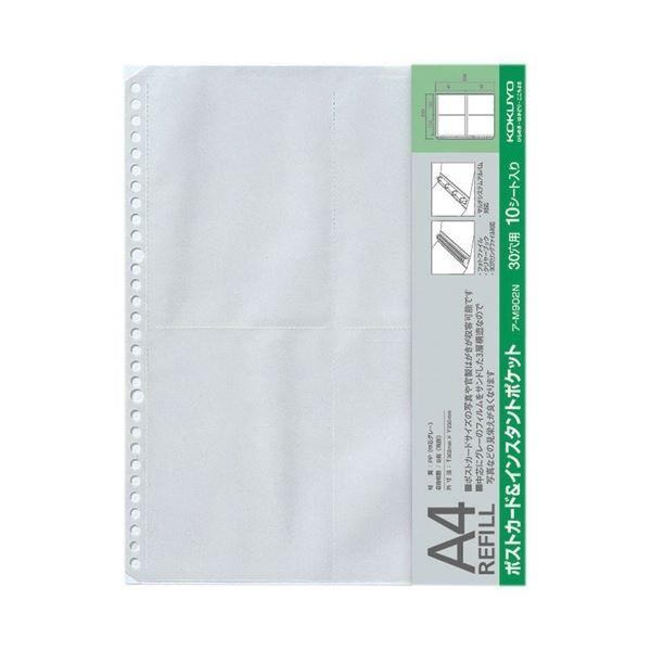 (まとめ) コクヨ フォトファイル替台紙 A4ポストカード&インスタントポケット ア-M902N 1セット(50枚:10枚×5パック) 【×10セット】