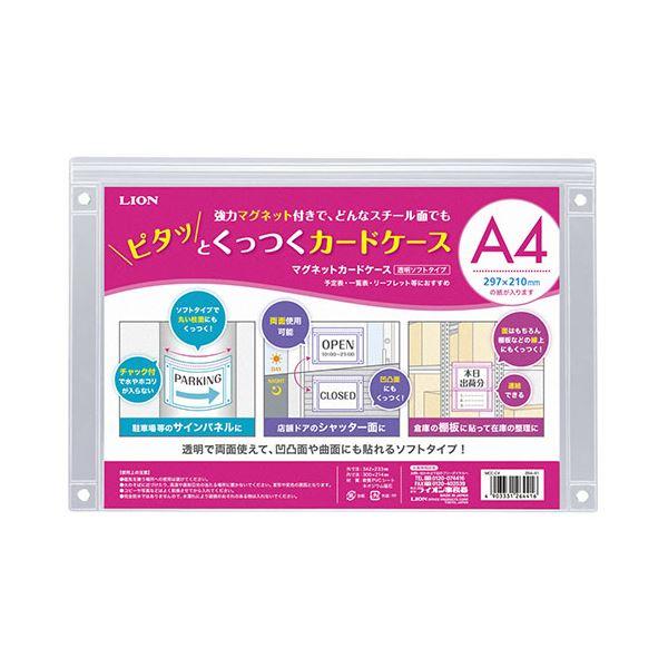 (まとめ) ライオン事務器マグネットカードケース(透明ソフトタイプ) A4判 MCC-C4 1枚 【×10セット】