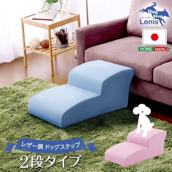 日本製ドッグステップPVCレザー、犬用階段2段タイプ【lonis-レーニス-】 アイボリー【代引不可】