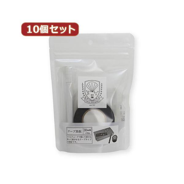 10個セット 日本理化学工業 テープ黒板30ミリ幅 黒 STB-30-BKX10