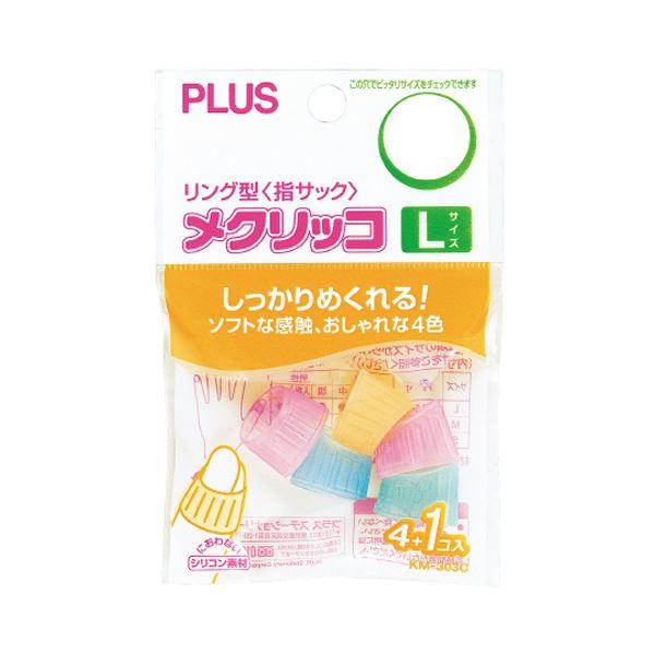 (まとめ) プラス メクリッコ L カラーミックスKM-303C 1袋(5個) 【×50セット】
