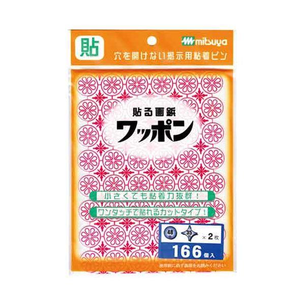 (まとめ)ミツヤ 貼る画鋲 ワッポン WAP166-CJ-RD 増量【×50セット】