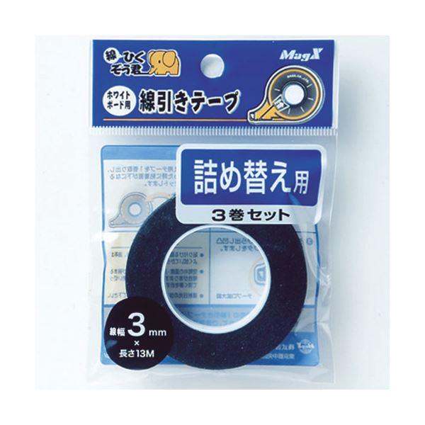 (まとめ)マグエックス ホワイトボード罫引きテープ MZ-3-3P 3mm 詰替3巻パック (×30セット) 白