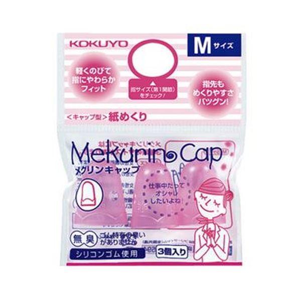 (まとめ)コクヨ キャップ型紙めくり(メクリンキャップ)M 透明ピンク メク-26TP 1セット(30個:3個×10パック)【×5セット】