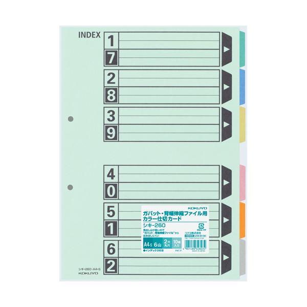 (まとめ) コクヨカラー仕切カード(ガバット・背幅伸縮ファイル用・6山見出し) A4タテ 2穴 シキ-260 1パック(10組) 【×10セット】