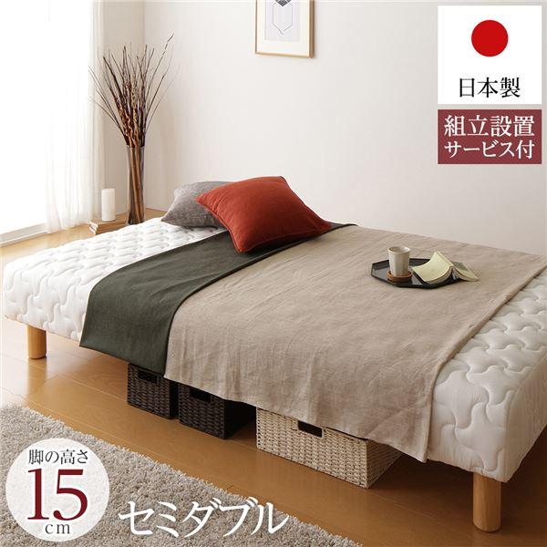 セミダブルベッド 脚付きマットレス 国産 日本製 一体型 ポケットコイル 通常丈 セミダブル 脚15cm 組立設置サービス付き