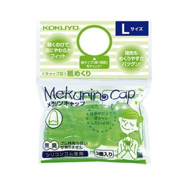 (まとめ)コクヨ キャップ型紙めくり(メクリンキャップ)L 透明グリーン メク-27TG 1セット(30個:3個×10パック)【×5セット】 緑