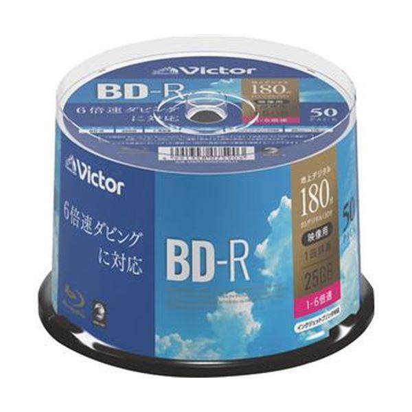 (まとめ)JVC 録画用BD-R 130分1-6倍速 ホワイトワイドプリンタブル スピンドルケース VBR130RP50SJ1 1パック(50枚)【×3セット】 白