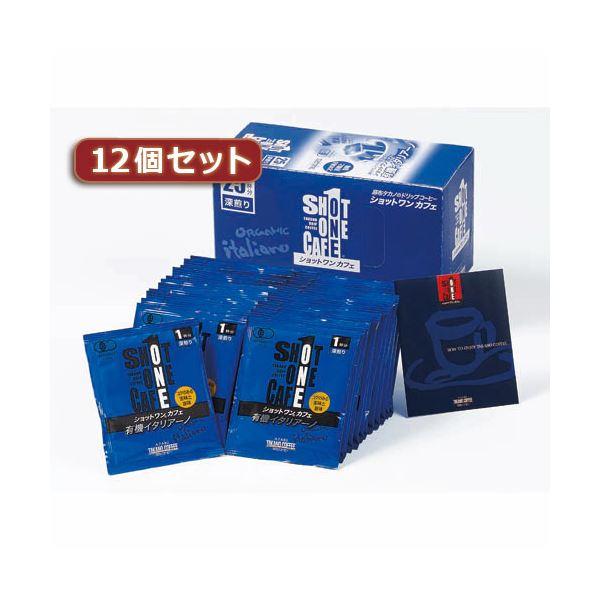 タカノコーヒー ショットワンカフェ 有機イタリアーノ12個セット AZB1216X12