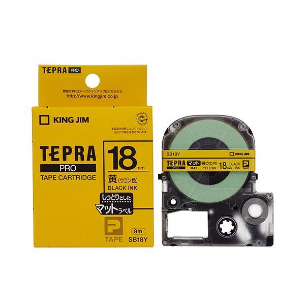 (まとめ) キングジム テプラ PRO テープカートリッジ マットラベル 18mm 黄(ウコン色)/黒文字 SB18Y 1個 【×10セット】