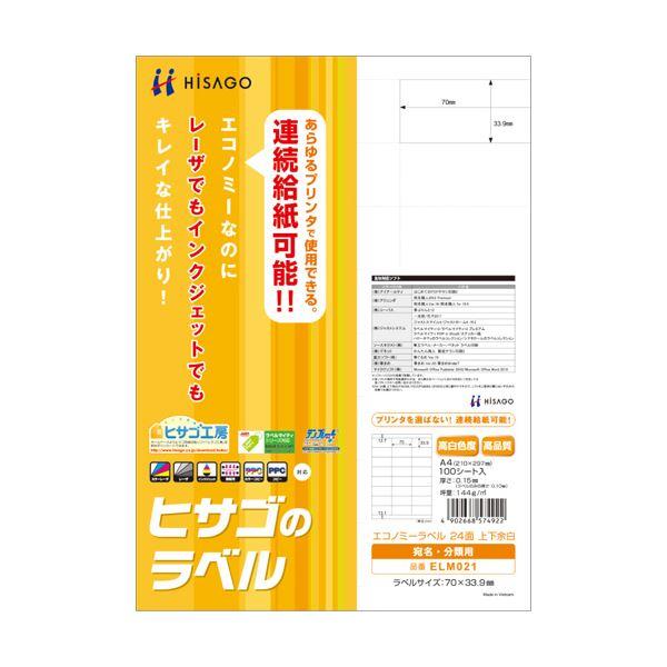 (まとめ) ヒサゴ エコノミーラベル A4 24面70×33.9mm 上下余白 ELM021 1冊(100シート) 【×10セット】