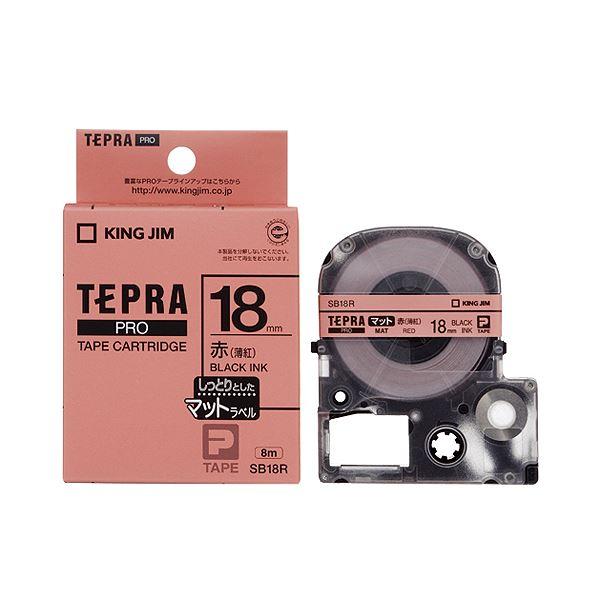 (まとめ) キングジム テプラ PRO テープカートリッジ マットラベル 18mm 赤(薄紅)/黒文字 SB18R 1個 【×10セット】