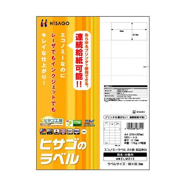 (まとめ) ヒサゴ エコノミーラベル A4 24面66×33.9mm 四辺余白 ELM012 1冊(100シート) 【×10セット】