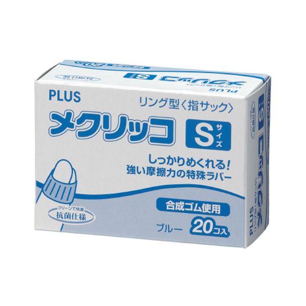(まとめ) プラス メクリッコ S ブルーKM-401 1箱(20個) 【×30セット】 青