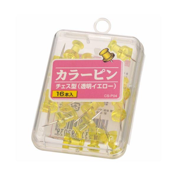 (まとめ) ライオン事務器 カラーピンチェス型針長さ10mm 透明イエロー CS-P04 1箱(16本) 【×50セット】 黄