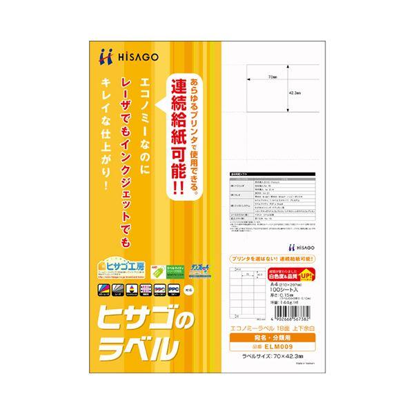 (まとめ) ヒサゴ エコノミーラベル A4 18面70×42.3mm 上下余白付 ELM009 1冊(100シート) 【×10セット】