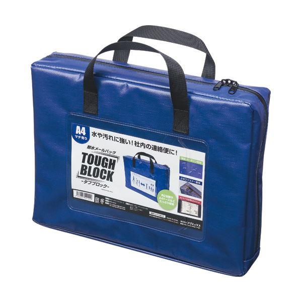 マグエックス 耐水メールバッグタフブロック A4 マチあり 青 MPO-A4B-D 1セット(5個)