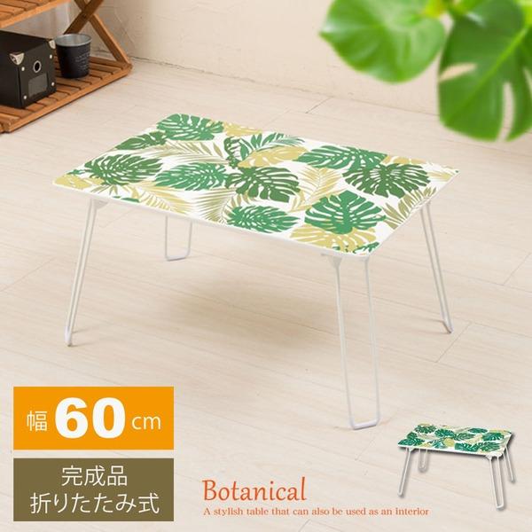 【5個セット】インテリアテーブル (ボタニカル)(グリーン/緑) 幅60cm/机 /折り畳み/ローテーブル 低い ロータイプ センターテーブル /折れ脚/センターテーブル /スリム/リーフ柄/植物/南国/リゾート/業務用/完成品/NK-563 緑