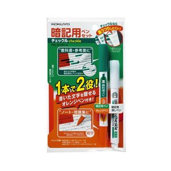 (まとめ)コクヨ 暗記用ペンセット<チェックル> オレンジ PM-M120-S 1セット(10パック)【×3セット】
