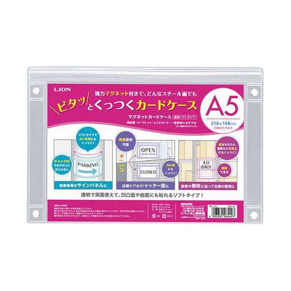 (まとめ) ライオン事務器マグネットカードケース(透明ソフトタイプ) A5判 MCC-C5 1枚 【×10セット】