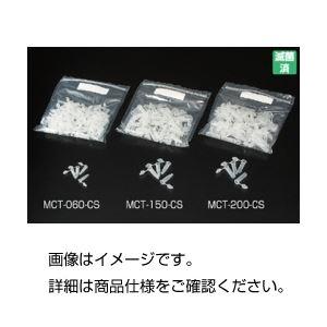 (まとめ)滅菌済マイクロチューブMCT-060-CS 入数:100個×5袋【×20セット】